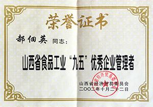 """山西省食品工业""""九五:优秀企业管理者"""