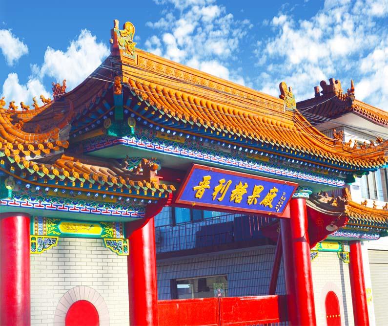 热烈庆祝晋利糖果厂成立32周年