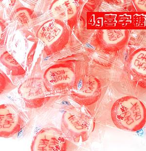 4g喜字切片糖
